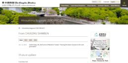 Screenshot of Chugoku Shimnun's Hiroshima Peace Media Center
